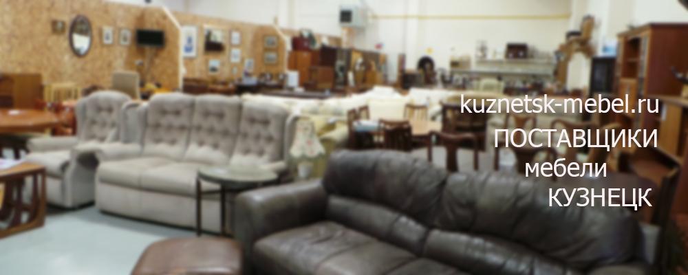 оптовые поставщики мебели Кузнецк