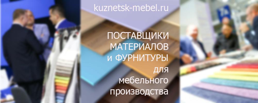 поставщики материалы фурнитура мебель