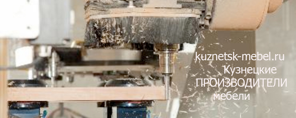 мебельные фабрики производители мебели Кузнецк