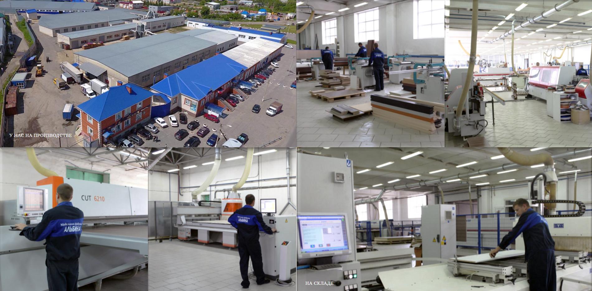 производство мебельная фабрика Альбина Кузнецк