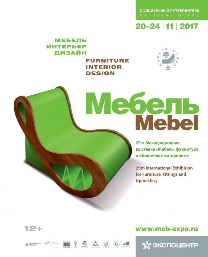 мебель 2017 выставка мебели экспоцентр москва