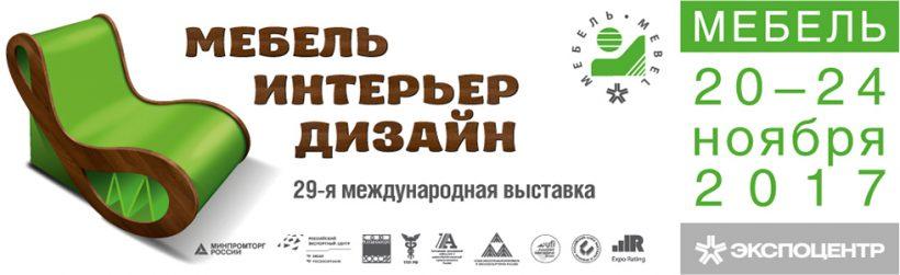Выставка Мебель-2017 Экспоцентр Москва
