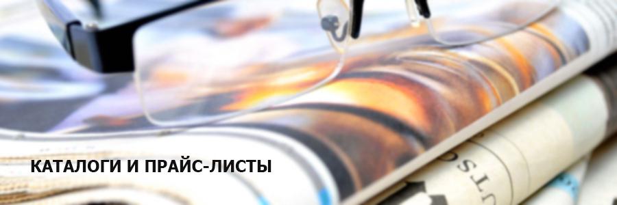 Каталоги и прайс-листы мебель Кузнецк