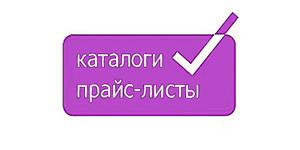 каталоги прайс-листы мебель Кузнецк