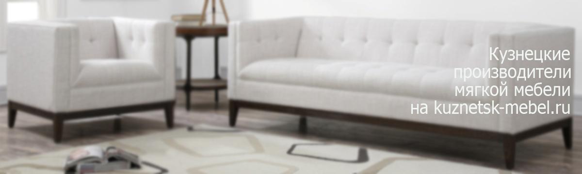 мягкая мебель Кузнецк