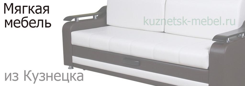 мягкая мебель Кузнецк диван