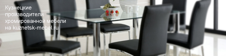 Мебель хром Кузнецк