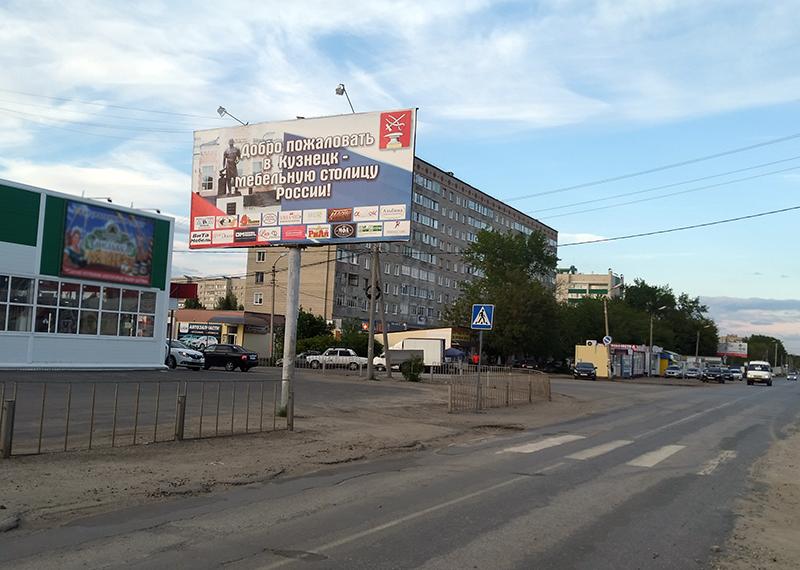 Мебельная столица России Кузнецк