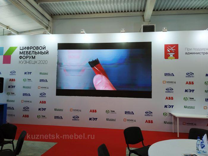 Цифровой мебельный форум Кузнецк 2020