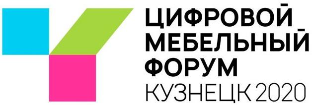 цифровой форум Кузнецк 2020