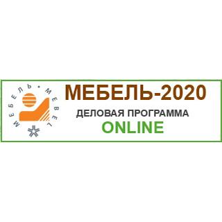 деловая программа выставки Мебель 2020 онлайн