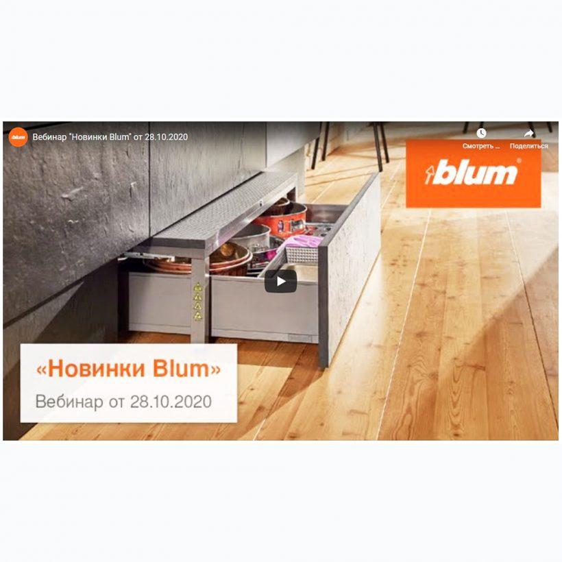 Новинки Blum вебинар видео