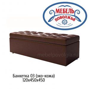 банкетка 3 кожзам мебель поволжья Кузнецк