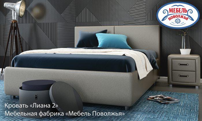 Кровать с мягкой спинкой Лиана 2 мебель поволжья Кузнецк