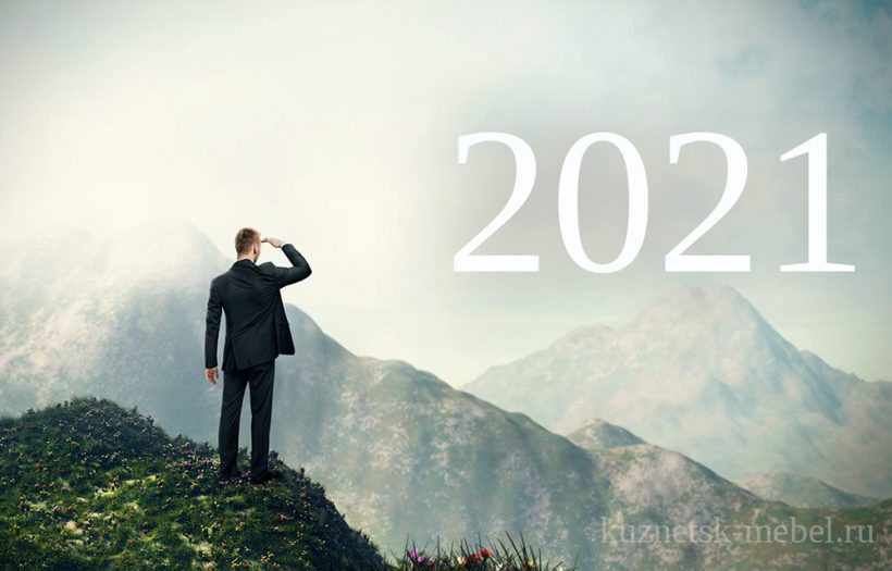 Прогноз мебельного рынка на 2021 год