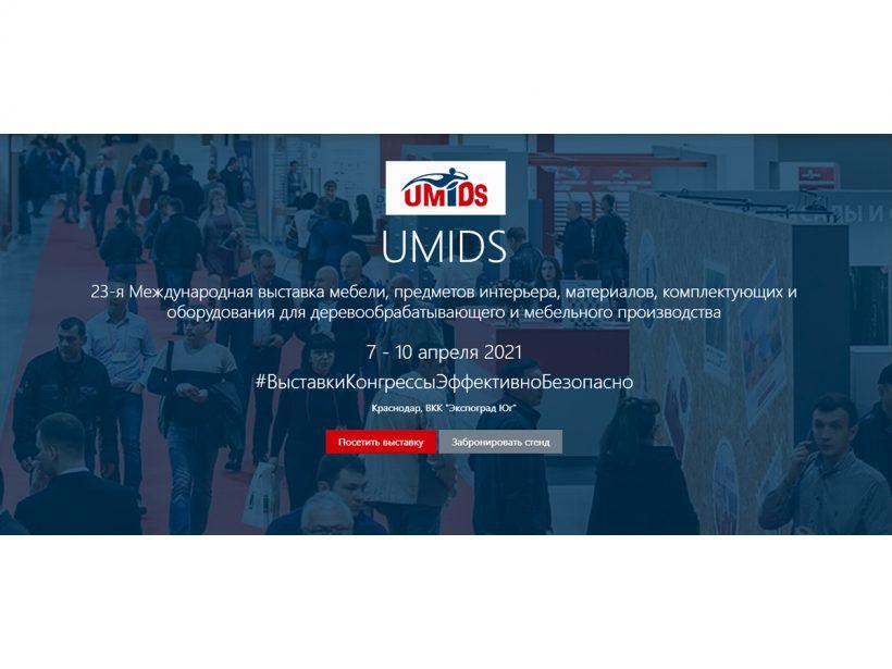 Мебельная выставка UMIDS-2021 Краснодар