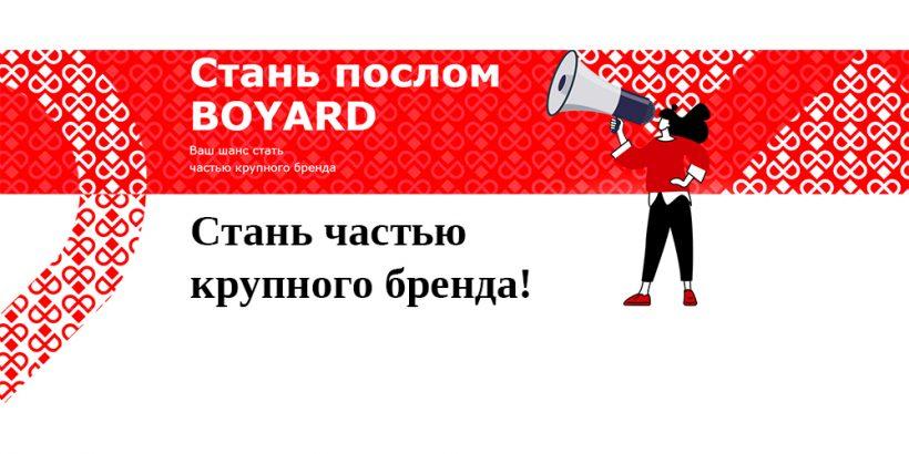 Стань послом Boyard
