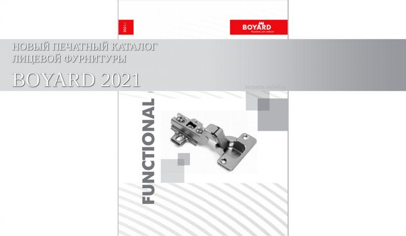 каталог фурнитуры Boyard 2021
