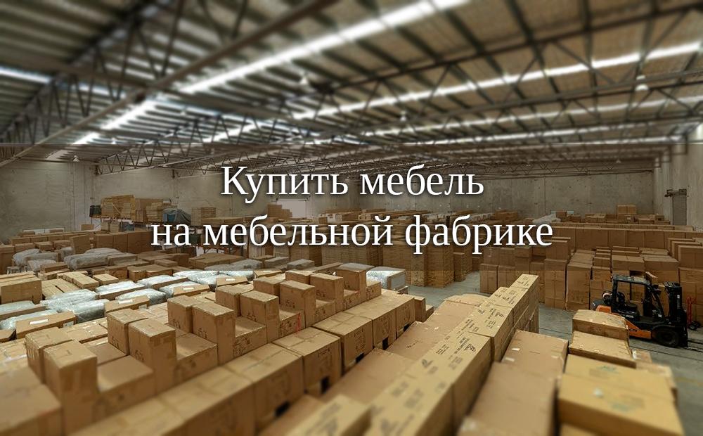 купить мебель на мебельной фабрике Кузнецк