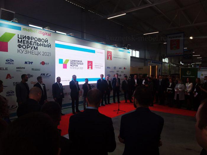 Цифровой мебельный форум Кузнецк 2021 фото 2